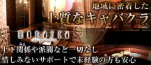 LUXURY FLOOR monarca(ラグジュアリーフロアモナルカ)【公式求人情報】 バナー