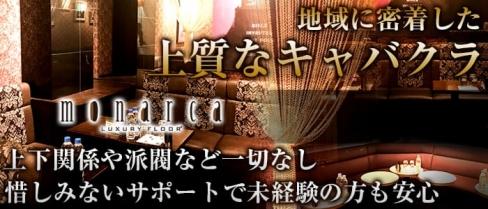 LUXURY FLOOR monarca(ラグジュアリーフロアモナルカ)【公式求人情報】(神楽坂キャバクラ)の求人・バイト・体験入店情報