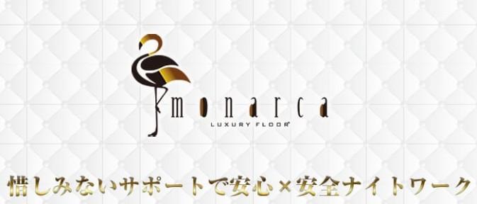 LUXURY FLOOR monarca(ラグジュアリーフロアモナルカ)【公式求人情報】