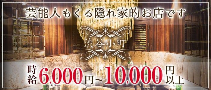 渋谷小町【公式求人・体入情報】 渋谷キャバクラ バナー
