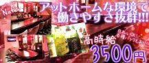 Nut's(ナッツ)【公式求人情報】 バナー
