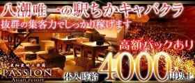 亜細亜地上楽園 PASSION(パッション)【公式求人情報】