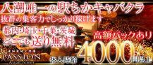 【八潮】亜細亜地上楽園 PASSION(パッション)【公式求人情報】 バナー
