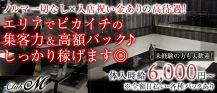 CLUB M~エム~【公式求人情報】 バナー