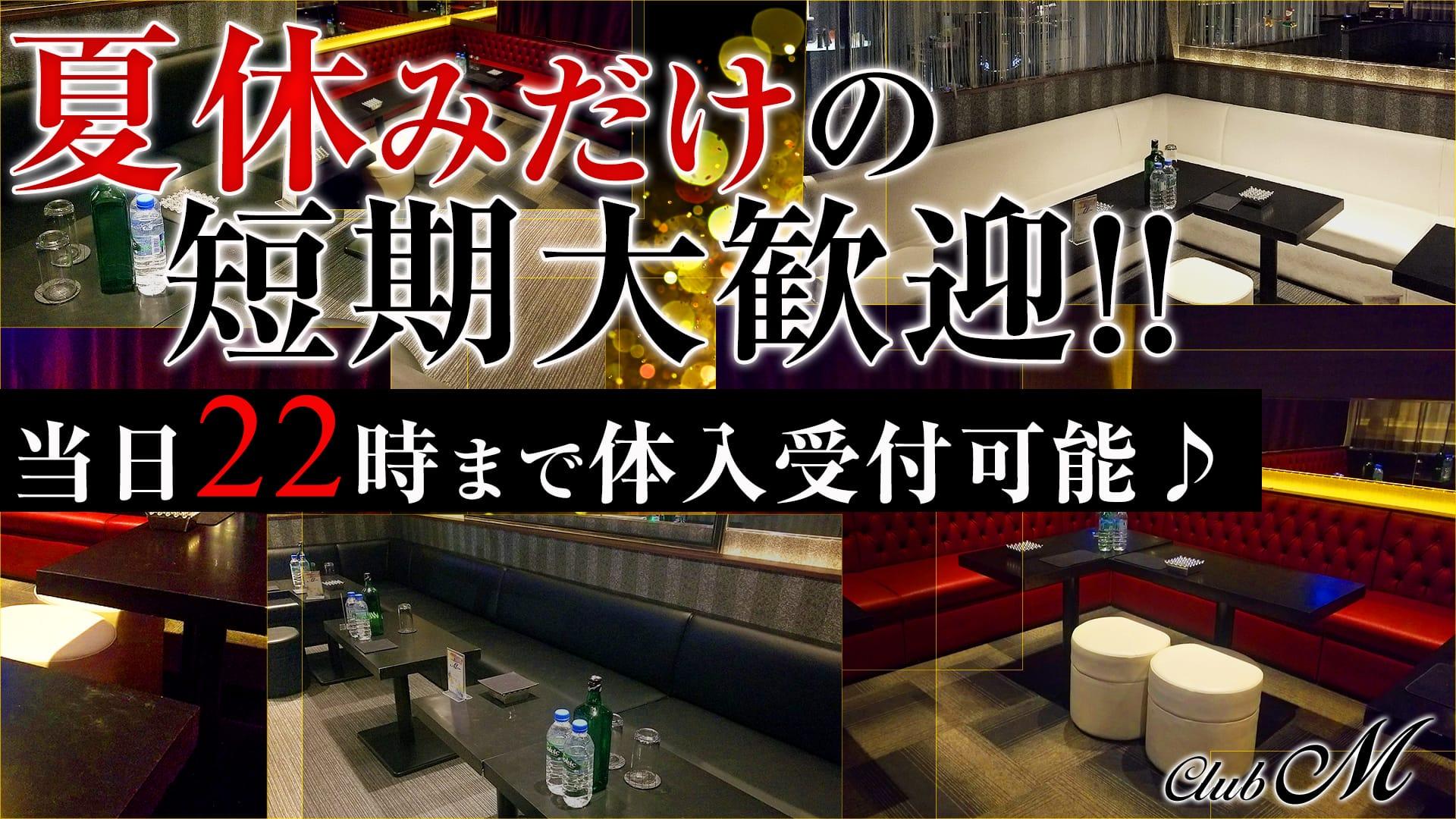 CLUB M~エム~ 錦糸町キャバクラ TOP画像
