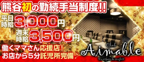 club Aimable(エマブル)【公式求人情報】(熊谷キャバクラ)の求人・バイト・体験入店情報