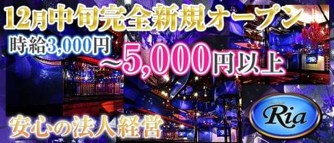 New Club Ria(リア)【公式求人情報】(中野キャバクラ)の求人・バイト・体験入店情報