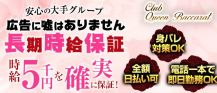 Queen Baccarat(クイーンバカラ)【公式求人情報】 バナー