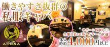Casual Club ATHENA(アテナ)【公式求人情報】 バナー