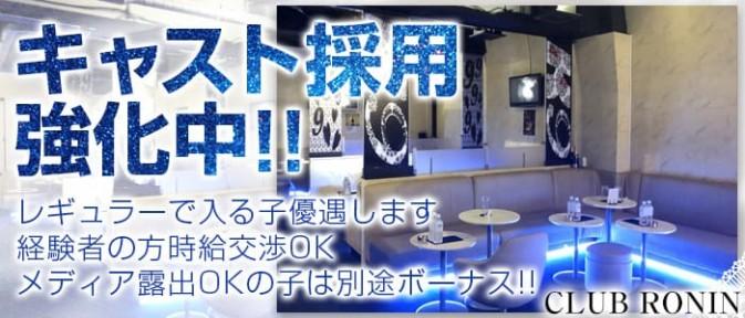 CLUB RONIN(ロニン)【公式求人情報】