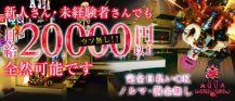 Club AQUA(クラブアクア)【公式求人情報】 バナー