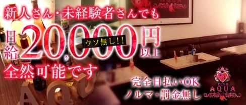 Club AQUA(クラブアクア)【公式求人情報】(川越キャバクラ)の求人・バイト・体験入店情報