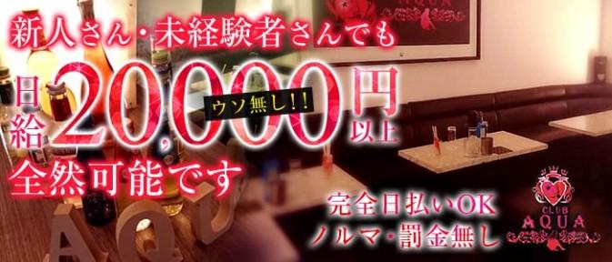 Club AQUA(クラブアクア)【公式求人情報】