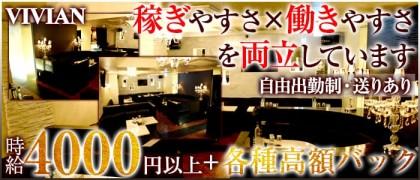 VIVIAN~ビビアン~【公式求人情報】(関内キャバクラ)の求人・バイト・体験入店情報
