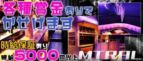 MTRAL(マテリアル)【公式求人情報】(下北沢キャバクラ)の求人・バイト・体験入店情報