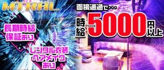 MTRAL(マテリアル)【公式求人情報】(下北沢キャバクラ求人)