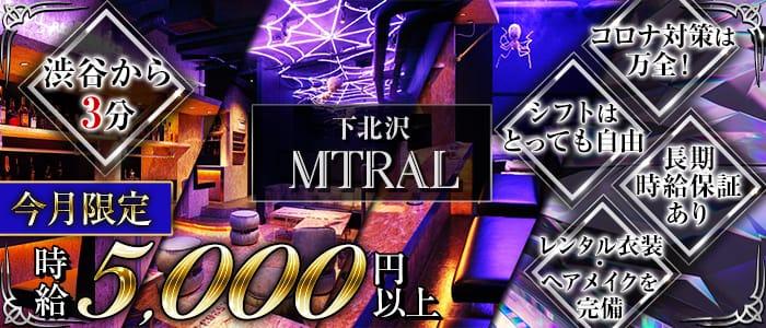 【下北沢】MTRAL(マテリアル)【公式求人・体入情報】 渋谷キャバクラ バナー