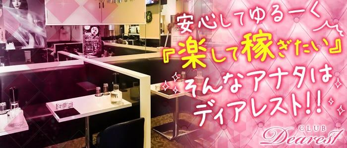 Club Dearest(クラブ ディアレスト) バナー
