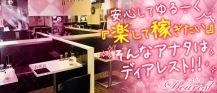 Club Dearest(クラブ ディアレスト)【公式求人情報】 バナー