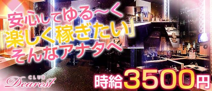 Club Dearest(クラブ ディアレスト) 亀有キャバクラ バナー