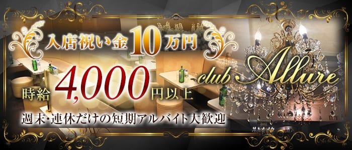 【木更津】club Allure(アリュール)  木更津キャバクラ バナー