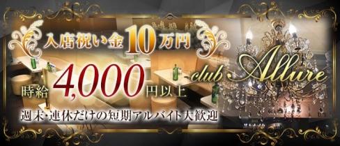 【木更津】club Allure(アリュール) 【公式求人情報】(木更津キャバクラ)の求人・バイト・体験入店情報