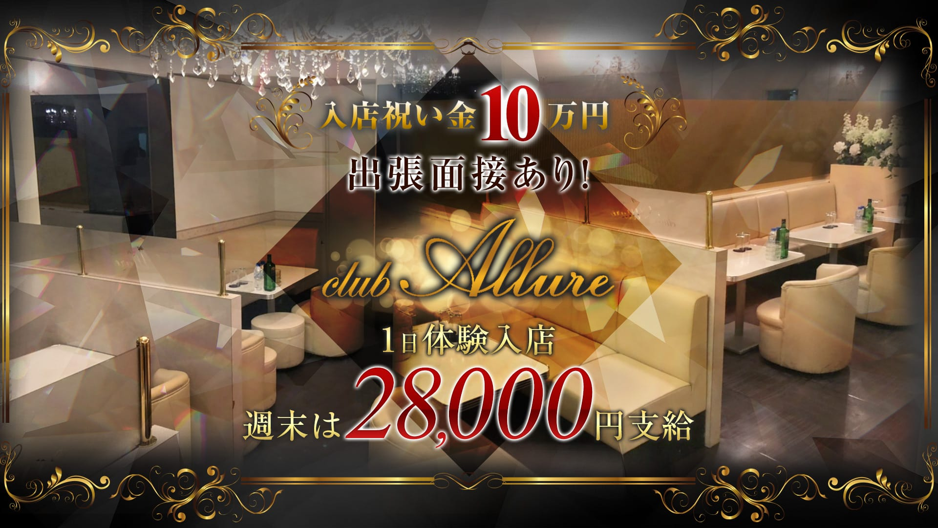 【木更津】club Allure(アリュール)  木更津キャバクラ TOP画像