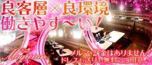 Club Magician (マジシャン)【公式求人情報】 バナー