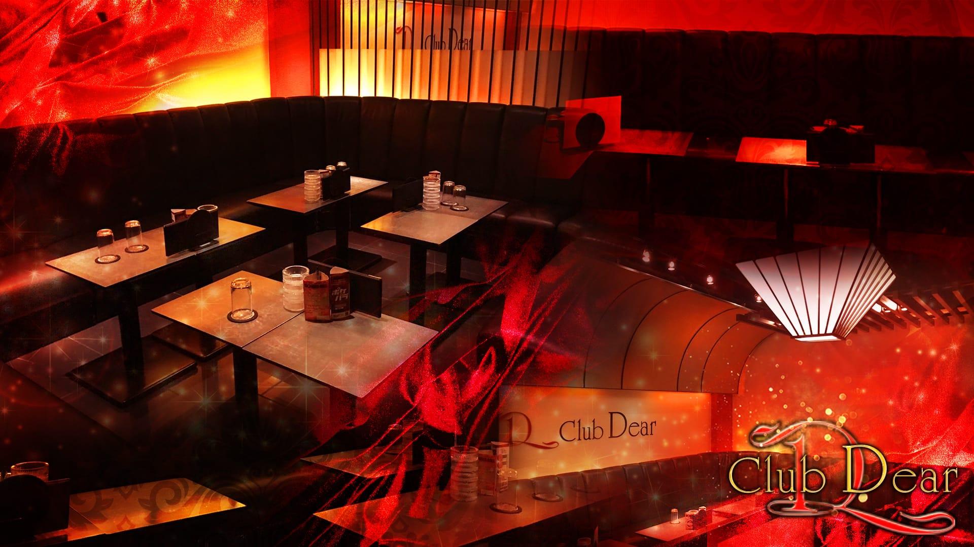 CLUB Dear(クラブ ディア) TOP画像