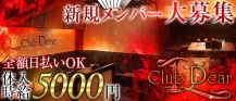 CLUB Dear(クラブ ディア)【公式求人情報】 バナー