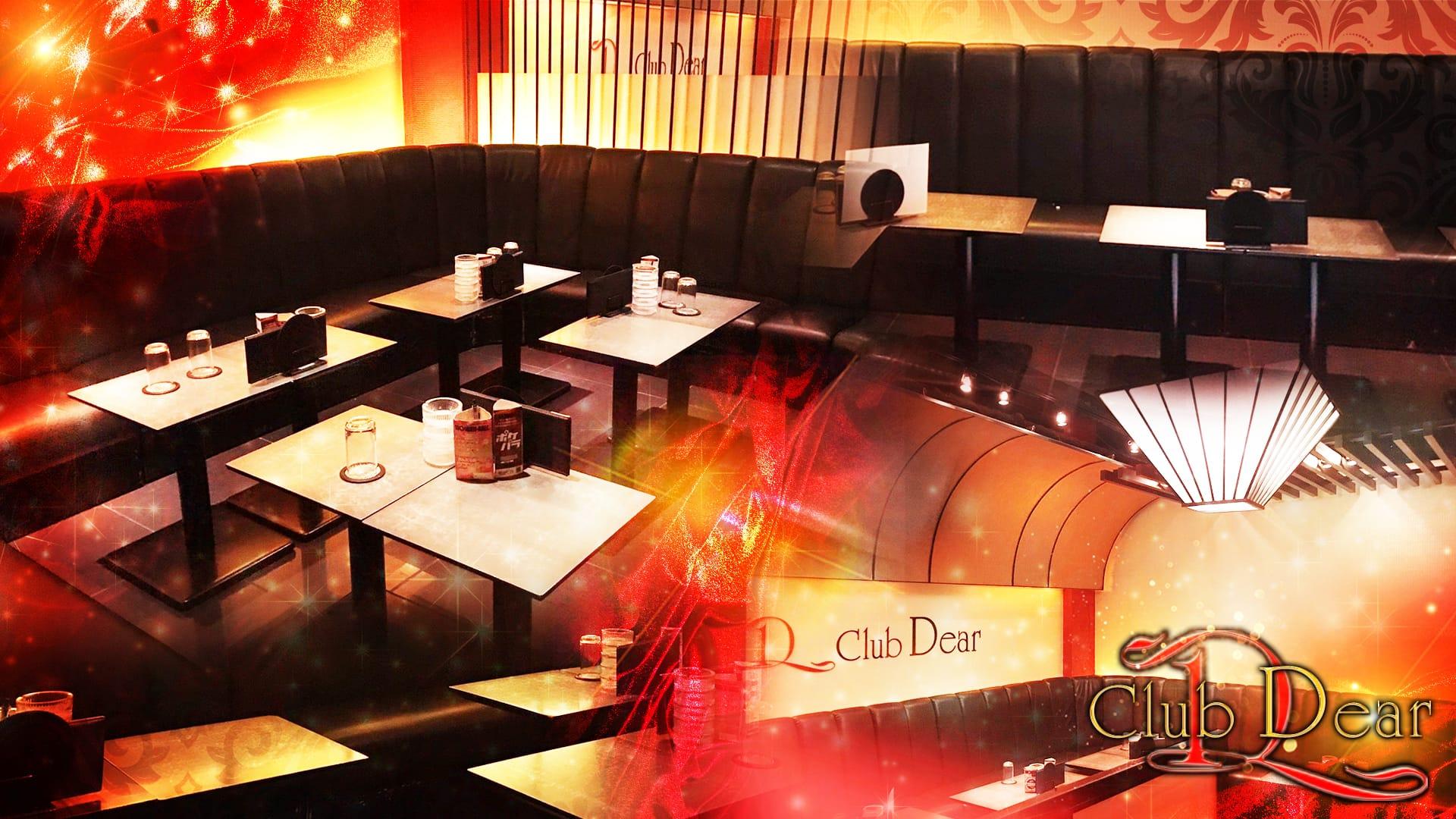 CLUB Dear(クラブ ディア) 渋谷キャバクラ TOP画像