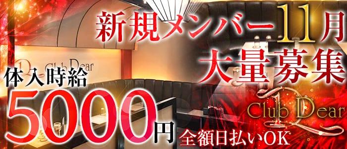CLUB Dear(クラブ ディア) 渋谷キャバクラ バナー
