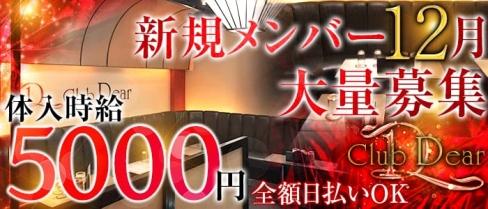 CLUB Dear(クラブ ディア)【公式求人情報】(渋谷キャバクラ)の求人・バイト・体験入店情報