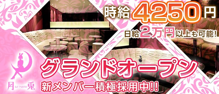 仮装キャバ★月兎(ゲット) 高田馬場キャバクラ バナー