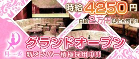 仮装キャバ★月兎(ゲット)【公式求人情報】