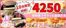 仮装キャバ★月兎(ゲット)【公式求人情報】 バナー