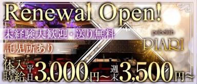 pubclub PIARI(ピアリ)【公式求人情報】(熊谷ラウンジ)の求人・バイト・体験入店情報