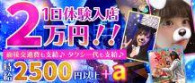 X(ics)イクス【公式求人情報】 バナー