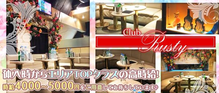 Club Rusty-ラスティ- 府中キャバクラ バナー