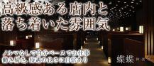 蝶蝶(チョウチョウ)【公式求人情報】 バナー