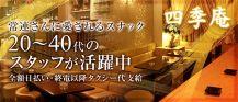 四季庵~シキアン~【公式求人情報】 バナー
