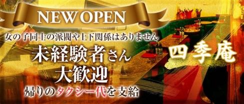 四季庵~シキアン~【公式求人情報】(二子玉川ラウンジ)の求人・バイト・体験入店情報