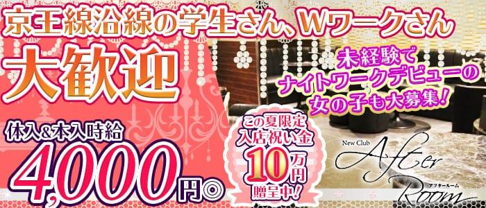 New Club After Room (アフタールーム) 千歳烏山キャバクラ バナー