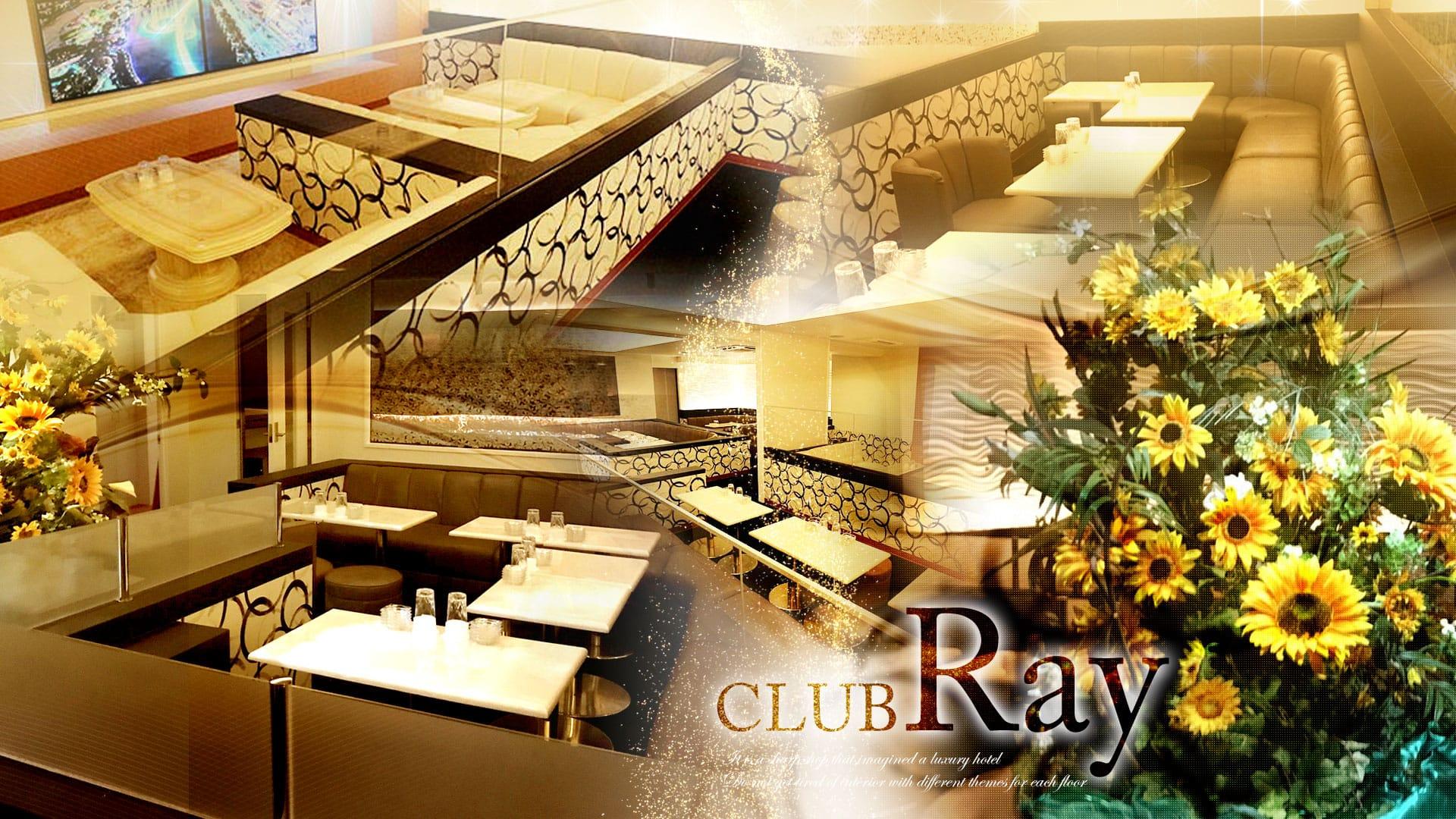 CLUB Ray(レイ) 八王子キャバクラ TOP画像