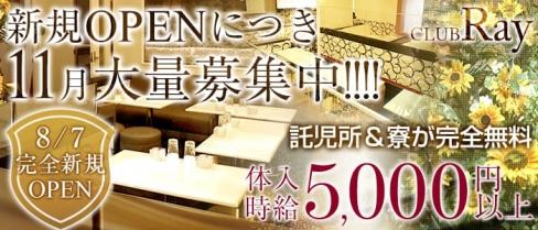 CLUB Ray(レイ)【公式求人情報】(八王子キャバクラ)の求人・バイト・体験入店情報