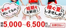 CLUB Ray(レイ)【公式求人情報】 バナー