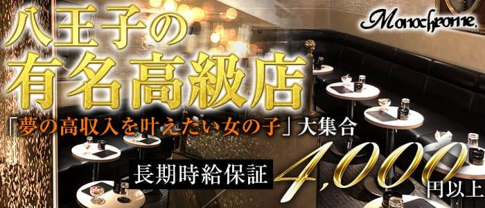 Monochrome(モノクローム) 八王子キャバクラ バナー