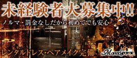 Monochrome(モノクローム) 八王子キャバクラ 未経験募集バナー