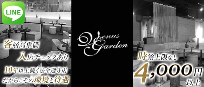 VENUS GARDEN(ビーナスガーデン) 神田キャバクラ バナー