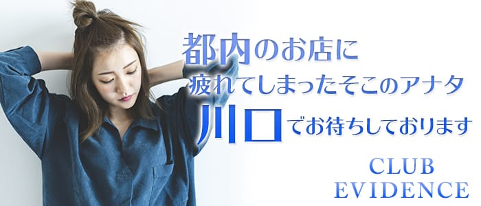 Club EVIDENCE(エヴィデンス) 上野キャバクラ バナー